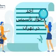 اخذ جواز تاسیس در تهران