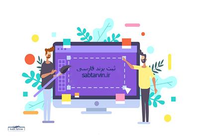 ثبت برند فارسی