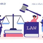 شرایط ثبت شرکت در ایران چیست ؟